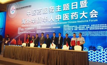 第五届中国(北京)国际服务贸易交易会中医药板块成功举办