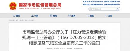 市场监管总局办公厅关于《压力管道定期检验规则—工业管道》(TSG D7005-2018)的实施意见及气瓶安全监察有关工作的通知