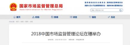 2018中国市场监督管理论坛在穗举办