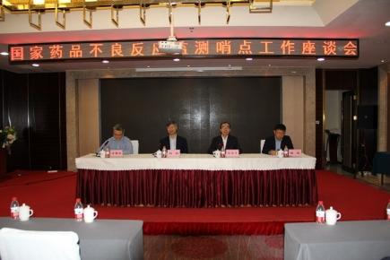 国家中心在甘肃兰州举办国家药品不良反应监测哨点工作座谈会