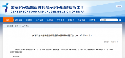 关于发布药品医疗器械境外检查管理规定的公告