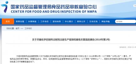 关于开展化学仿制药注射剂注册生产现场检查有关事宜的通告(2018年第1号)