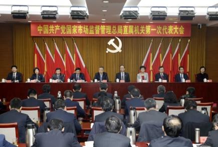 中共市场监管总局直属机关第一次代表大会 隆重召开