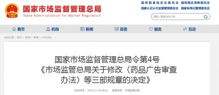 国家市场监督管理总局令第4号 《市场监管总局关于修改〈药品广告审查 办法〉等三部规章的决定》