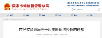 市场监管总局关于反垄断执法授权的通知