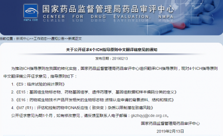 关于公开征求4个ICH指导原则中文翻译稿意见的通知