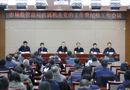 市场监管总局召开直属机关 党的工作暨纪检工作会议